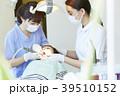 歯医者の治療 39510152