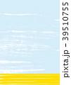 田園 水彩画 水彩のイラスト 39510755