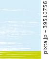 田園 水彩画 水彩のイラスト 39510756
