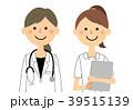 ドクター 白衣 女性のイラスト 39515139