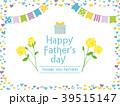 父の日 カード グリーティングカードのイラスト 39515147