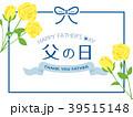 父の日 カード グリーティングカードのイラスト 39515148