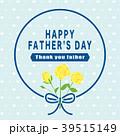 父の日 カード グリーティングカードのイラスト 39515149