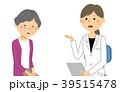 女医 ベクター 問診のイラスト 39515478
