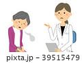 女医 ベクター 問診のイラスト 39515479