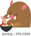 お雑煮を食べるいのしし 39515906
