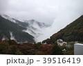 大涌谷 噴煙風景  39516419