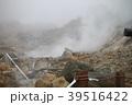 大涌谷 噴煙風景  39516422