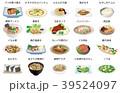 食べ物 ご飯 料理のイラスト 39524097