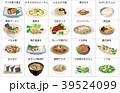 食べ物 ご飯 料理のイラスト 39524099