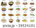 食べ物 ご飯 料理のイラスト 39524101