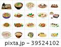 食べ物 ご飯 料理のイラスト 39524102