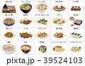 食べ物 ご飯 料理のイラスト 39524103