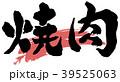 焼肉 筆文字 文字のイラスト 39525063