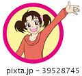 女の子 女子 子供のイラスト 39528745