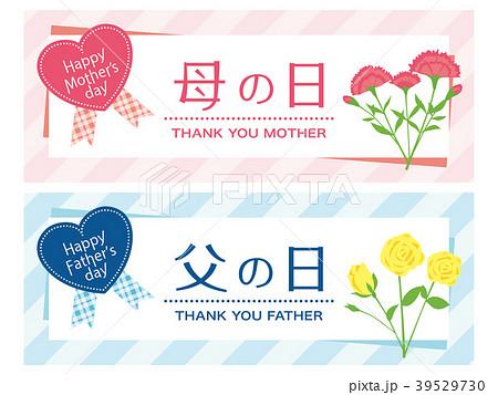 母の日と父の日 バナー素材セット 39529730