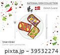 デンマーク ベクトル 料理のイラスト 39532274