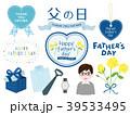 父の日 ロゴ セットのイラスト 39533495