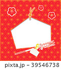 1月 和柄 フレーム お正月 絵馬 テクスチャ 39546738