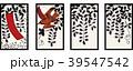 花札のイラスト|4月藤|日本のカードゲーム|ベクターデータ 39547542