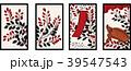 花札のイラスト|7月萩|日本のカードゲーム|ベクターデータ 39547543