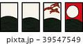 花札のイラスト|8月芒|日本のカードゲーム|ベクターデータ 39547549
