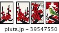 花札のイラスト|2月梅|日本のカードゲーム|ベクターデータ 39547550
