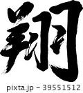 翔 筆文字 漢字のイラスト 39551512