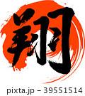 翔 筆文字 漢字のイラスト 39551514