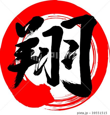 翔 漢字 日本語 筆文字 39551515