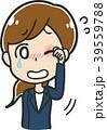 花粉症 ベクター 痒いのイラスト 39559788