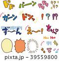 漫画風 手描き 素材のイラスト 39559800