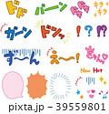 漫画風 手描き 素材のイラスト 39559801