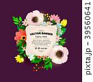 カード 葉書 名刺のイラスト 39560641