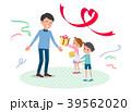 子供 父親 親子のイラスト 39562020