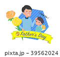 Present for loved ones_son give to father 39562024