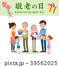 Present for loved ones_Aged's Day family jp 39562025