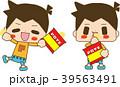 ポテチを食べる男の子 39563491