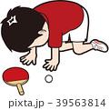 挫折する卓球選手 39563814