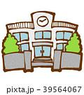 学校 校舎 小学校のイラスト 39564067