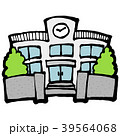 学校 校舎 小学校のイラスト 39564068