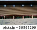 国立劇場 39565299
