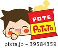 ポテチを食べる男の子アイコン 39584359