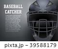 ヘルメット かぶと キャッチャーのイラスト 39588179