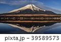 富士山 冬 富士の写真 39589573