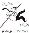 ビジネスマン 会社員 ジャンプのイラスト 39592577