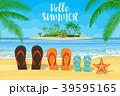 ビーチ 浜辺 ビーサンのイラスト 39595165