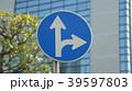 標識 一方通行 39597803