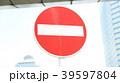 標識 進入禁止 39597804