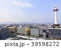 京都・都市風景・京都タワー 39598272